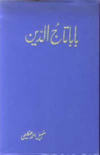 DOWNLOAD Books:Tazkira Baba Tajuddin Nagpuri | Aura and